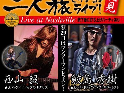 西山毅  & 鮫島秀樹 二人旅SessionLive@Takamatsu Nashville