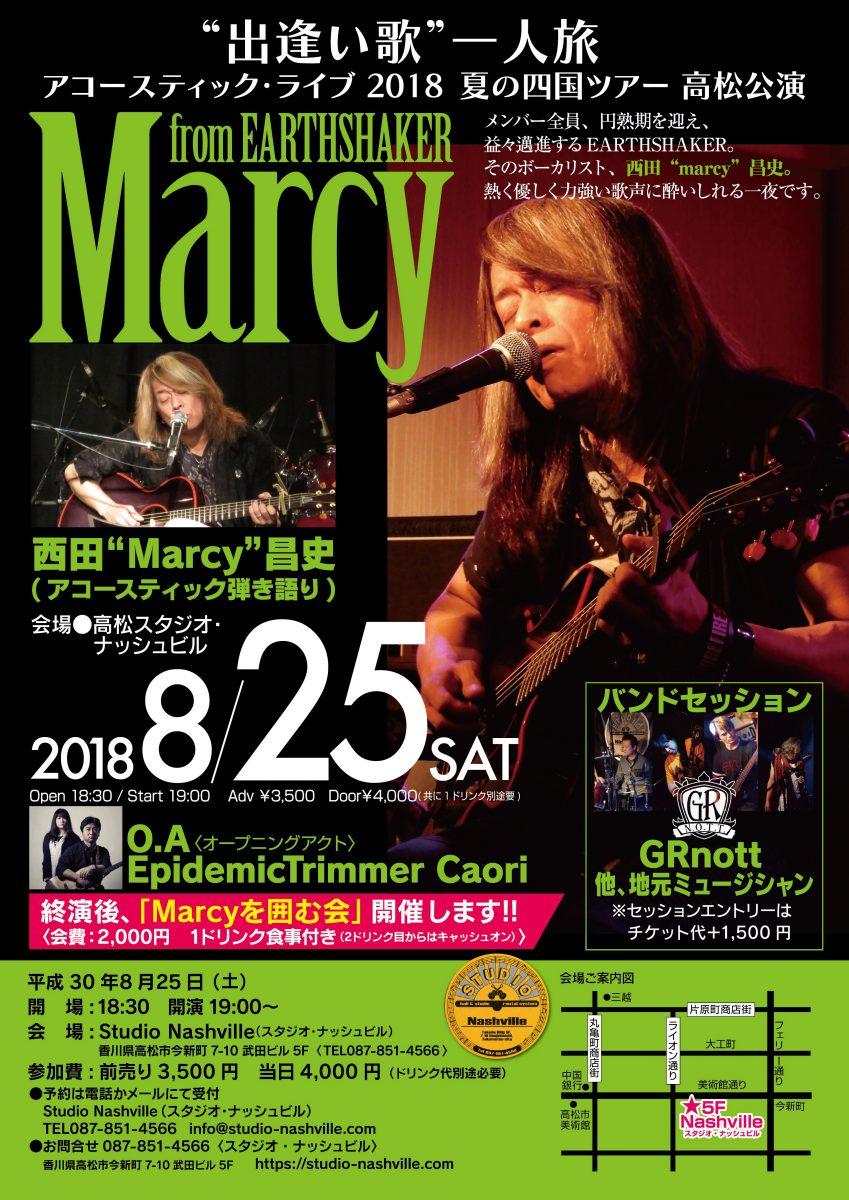 Marcy 出逢い歌一人旅 2018夏の四国ツアー「高松公演」