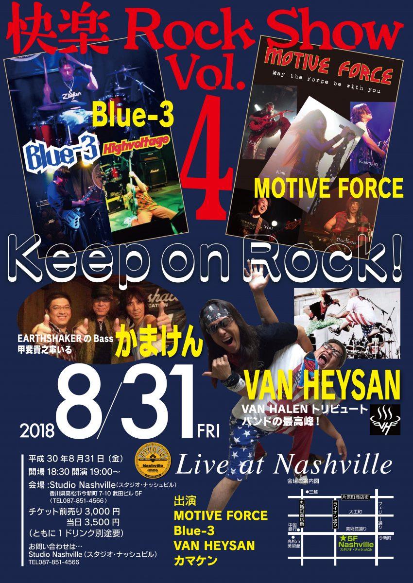 快楽Rock Show Vol.4 「Keep On Rock!」