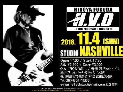 HIGH VOLTAGE DANGER Tour2018 @高松Nashville