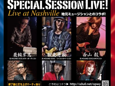 30th ANNIVERSARY  西山 毅  鮫島秀樹  蓑輪単志  Special Session Live