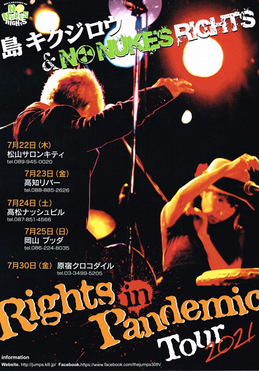 Rights in Pandemic Tour2021