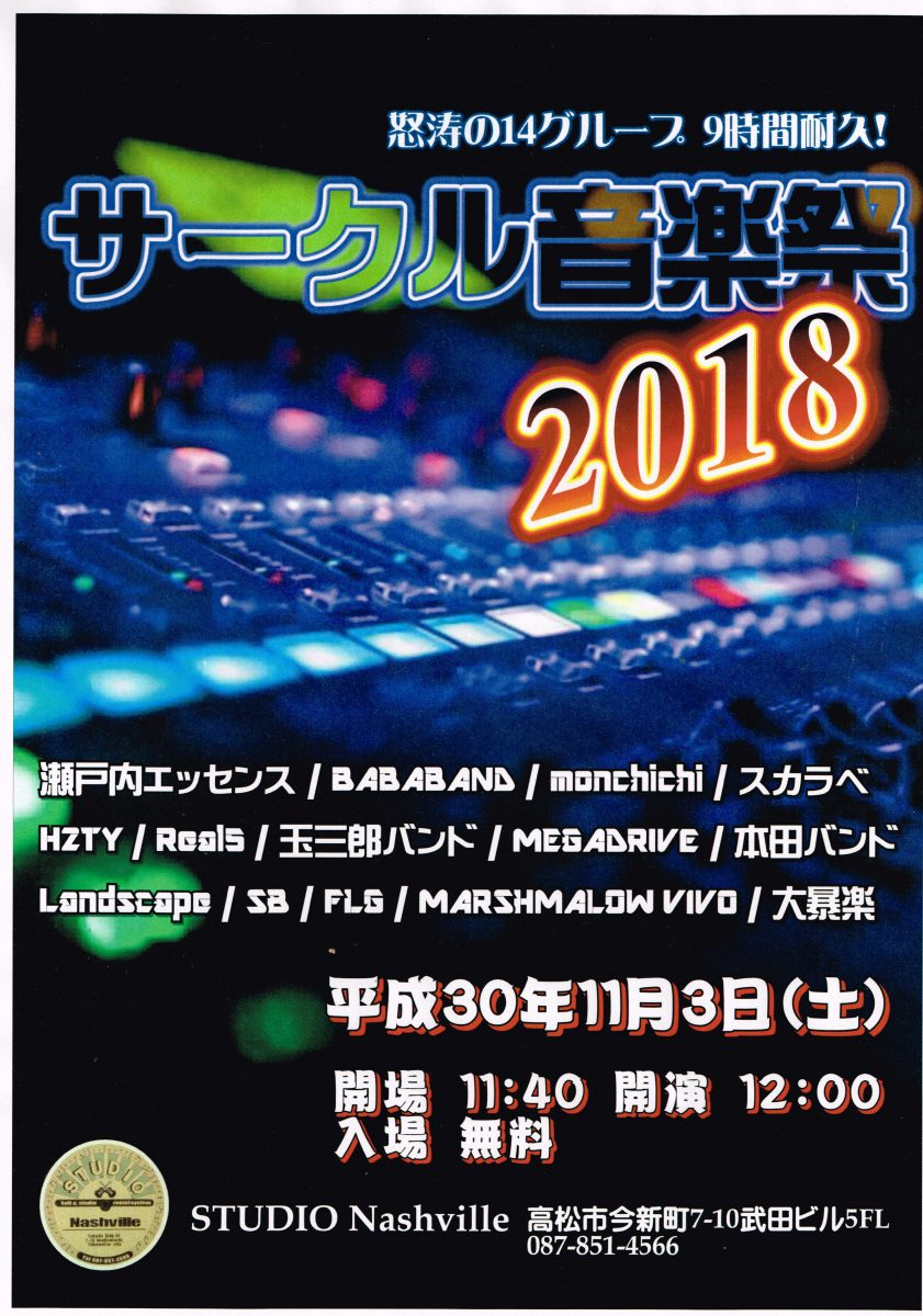 サークル音楽祭2018