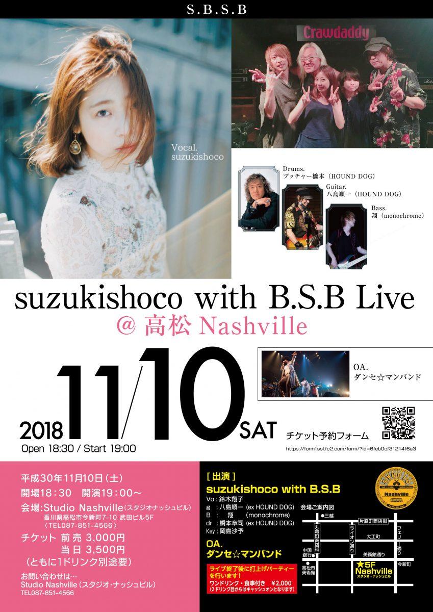 Suzuki Shoco with BSB Live@高松Nashville