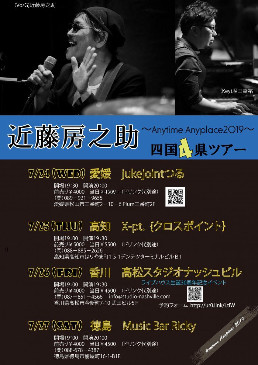 近藤房之助~Anytime Anyplace2019~四国4県ツアー 高松公演