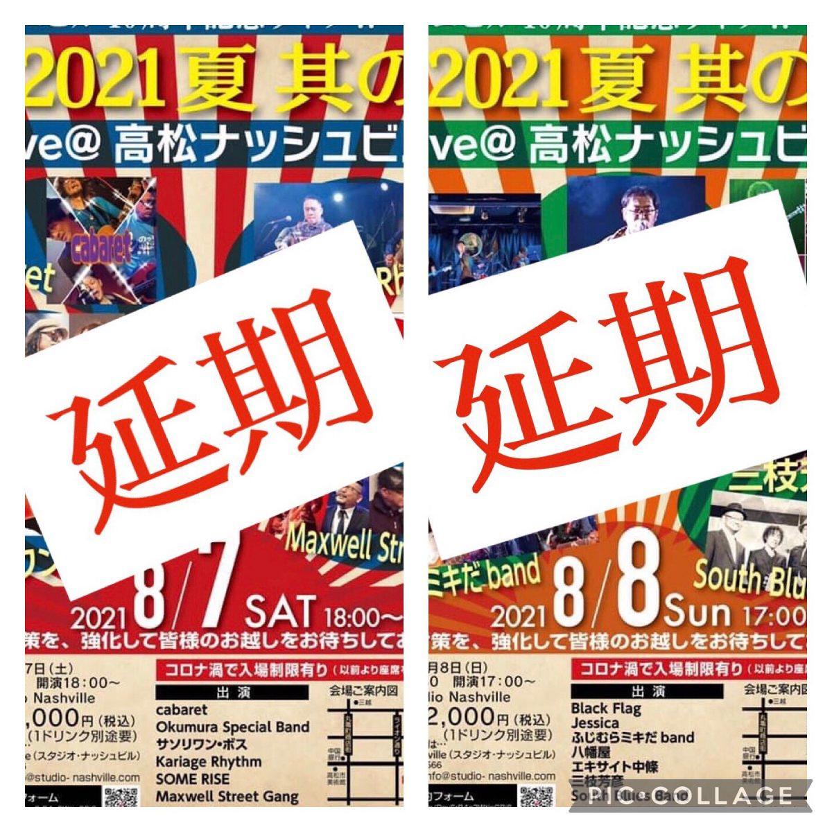 『延期』ナッシュビル10周年記念ライブ「宴2021夏」
